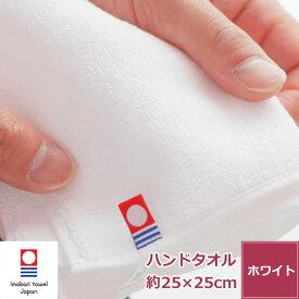 今治タオル 白い贅沢ハンドタオル(今治タオル) ハンドタオル 綿100% 無地 厚手 ホワイト