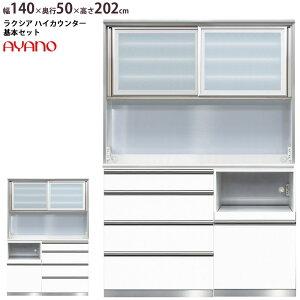綾野製作所 食器棚 おすすめセット LX ラクシア キッチンボード 【幅140.2×奥行50×高さ202cm】 ホワイト LUXIA 幅120cm 組み合わせ オープンタイプ LX-140FS TN-140SF LX-W80DH LX-W60G 綾野 ayano