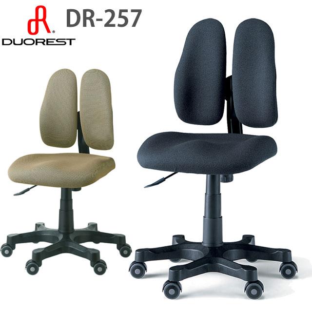 デュオレスト ビジネス 疲れにくい オフィスチェア 腰痛対策 DR-257 ブラック 黒 ブラック 黒 【送料無料】