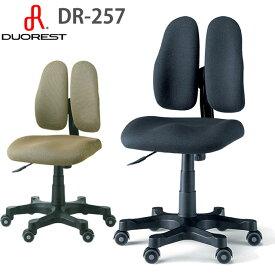 デュオレスト 送料無料 デュオレスト ビジネス 疲れにくい オフィスチェア 腰痛対策 DR-257 ブラック 黒 ブラック 黒 テレワーク 在宅勤務 在宅 チェア 新生活 イエナカ