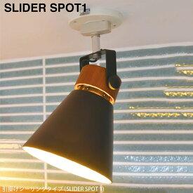 引掛シーリング用 1灯 スポットライト エルックス スライダー スポット1 照明 照明器具 【電球別売】 ゴールド ヴィンテージシルバー マットブラック オフホワイト