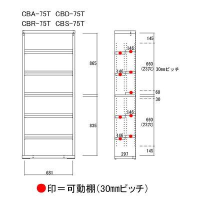 本棚完成品【即納】フナモコラチス前後収納大容量ハイタイプ【幅75×高さ180cm】エリーゼアッシュレベッカオークリアルウォールナットホワイトウッドCBA-75TCBR-75TCBD-75TCBS-75T日本製国産