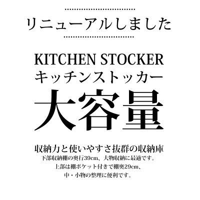 フナモコキッチンストッカー【幅60.9×高さ180cm】