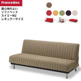 フランスベッド スイミー レギュラーサイズ M2 のマットレス寝心地よいソファベッド 日本製 国産