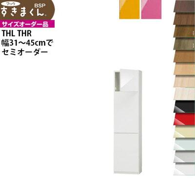 フジイすきまくんブック本棚書棚幅セミオーダーオール扉タイプ幅31-45×奥行31.4×高さ180.2cmBSP-TT