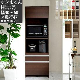 すきまくん レンジ台 幅40-60×奥行47×高さ180cm RSPH-H ハイタイプ レンジボード 家電ボード セミオーダー 食器棚 完成品 日本製 国産 電子レンジ 収納
