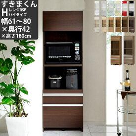 すきまくん レンジ台 幅61-80×奥行42×高さ180cm RSPH-H ハイタイプ レンジボード 家電ボード セミオーダー 食器棚 完成品 日本製 国産 電子レンジ 収納 新生活