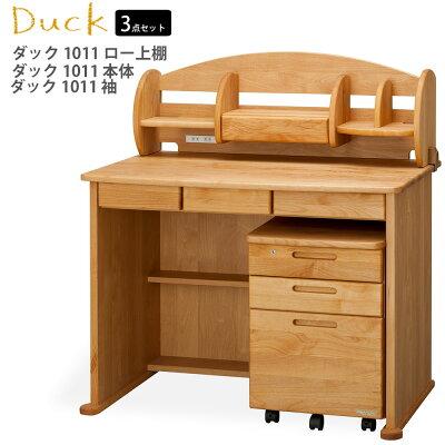 堀田木工所ダックDUCK学習机3点セット191ロー上置き上棚191本体デスク191袖ワゴン