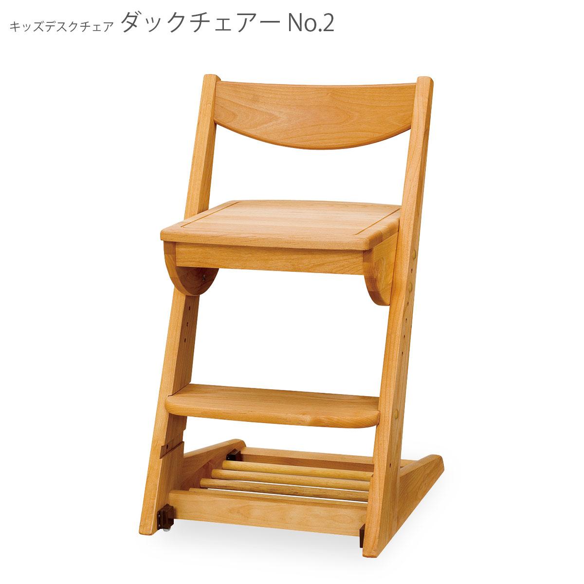 堀田木工 椅子 無垢 2018年モデル ダックチェアー NO.2 学習椅子 日本製 国産 送料無料