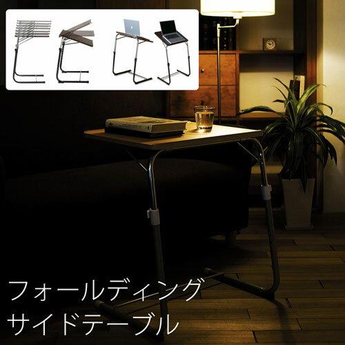 ソファに座ってノートパソコン作業や読書に最適天板が斜めになるフォールディングテーブル ノートパソコン テーブル FLS-1 ノートPC ソファ ベッド サイドテーブル 折りたたみ式 高さ調節 昇降式 木製 幅約50cm ワゴン