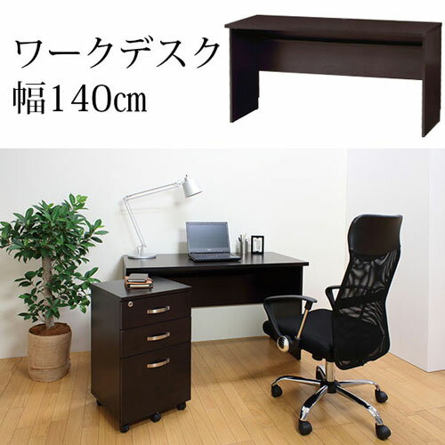 弘益 ワークテーブル WDS-ME140