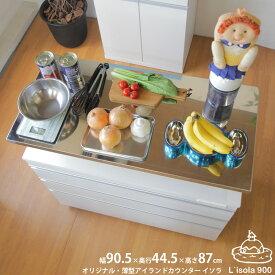 薄型 天板ステンレス キッチンカウンター 間仕切り ステンレストップ テーブル 完成品 薄型 アイランド カウンター 作業台 90 ステンレス天板 オリジナル リソラ 対面型 幅90.5×奥行43.6×高さ87.1cm 日本製