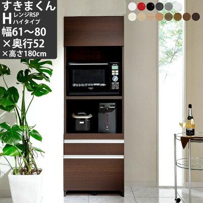 フジイすきまくんレンジボード家電ボード食器棚幅セミオーダーHシリーズハイタイプ幅61-80×奥行52×高さ180cmRSPH-H-6180-52