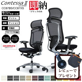 【即納】オカムラ コンテッサセコンダ II 2 CC87BS CC87XS 大型ヘッドレスト フレーム:ポリッシュ ボディ:ブラック 座:クッション アジャストアーム(可動肘) ランバーサポート付 ウレタンキャスター ナイロンキャスター 椅子