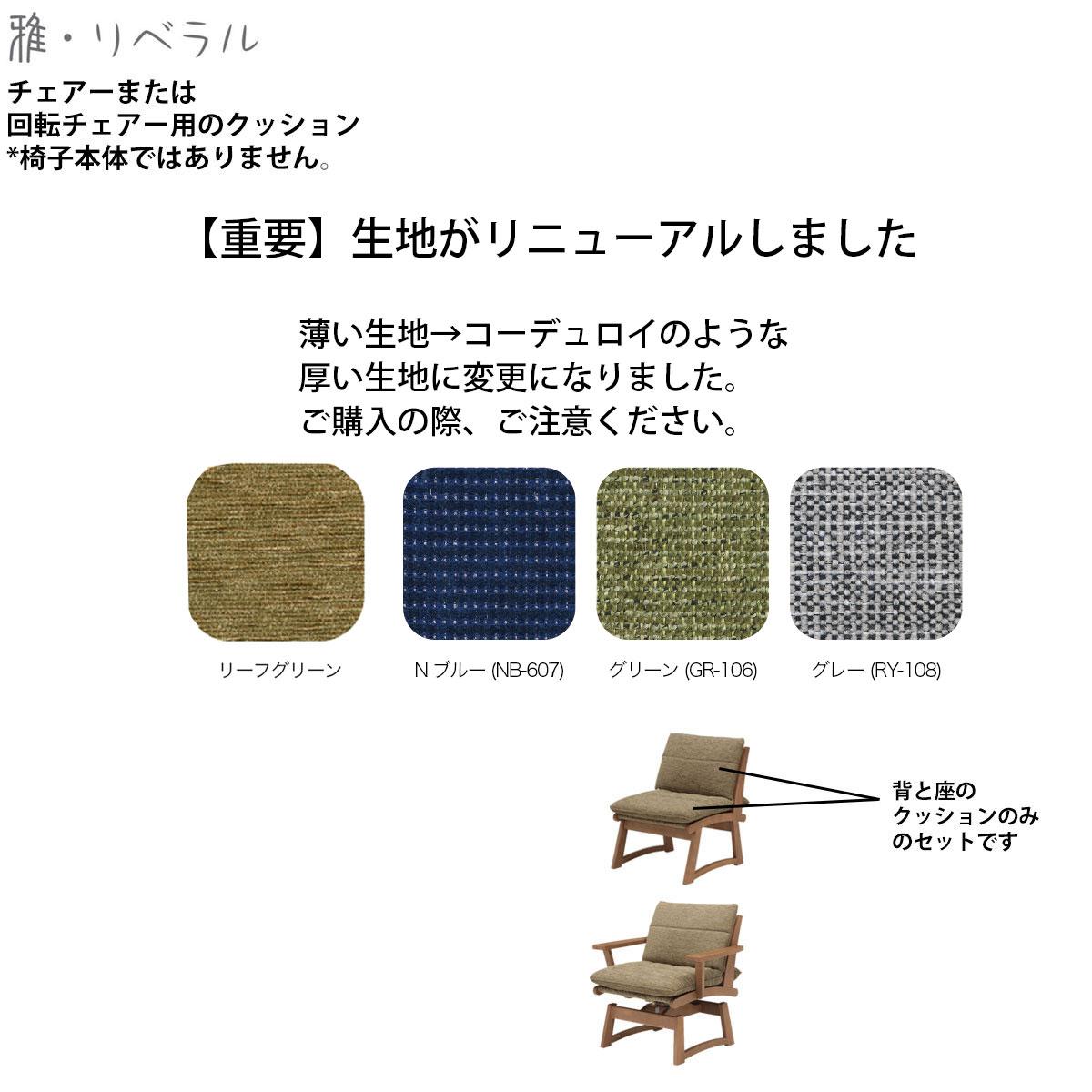 ミキモク 雅・リベラル クッションのみ オプション チェアー・回転チェアー用(C-0590・C-0260・C-0590AR・C-0260AR共通)