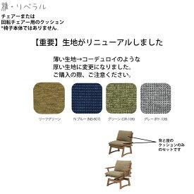 クッションのみ ミキモク 雅 リベラル クッションのみ オプション チェアー・回転チェアー用(C-0590・C-0260・C-0590AR・C-0260AR共通)