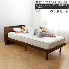 【アウトレット】 訳あり ベッド マットレス セット ベッドフレームとマットレスの2点セット ベッド シングル S 【幅103×奥行214×高さ72cm】 すのこ 木製 ベッド LED照明 2口コンセント ヘッドボード 耐荷重200kg ナチュラル ブラウン