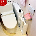狭いトイレで座ったままペーパー交換可 幅14.7cm 薄型 トイレラック 15ロール収納 スリム 収納家具 スリムトイレラッ…