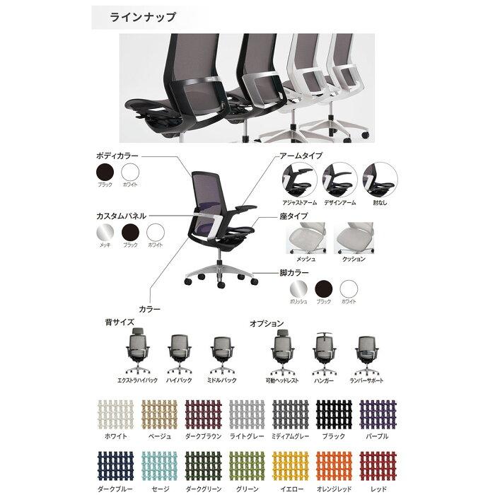 オカムラフィノラオフィスチェアC74CWWエクストラハイバックボディ:ホワイト脚:ホワイト座:クッションパネル:ホワイト固定肘Finoraokamura岡村製作所椅子イスチェア国産日本製完成品ジウジアーロ・デザインGIUGIARO