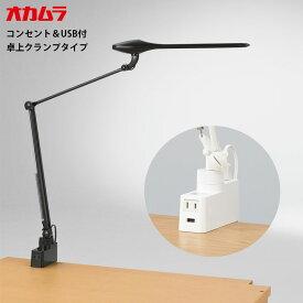 オカムラ プレール LED デスクライト ダブルアーム コンセント&USB付卓上クランプタイプ 865BDZ クリアホワイト ブラック
