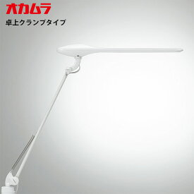 オカムラ プレール LED デスクライト シングルアーム 卓上クランプタイプ 865BSA クリアホワイト ブラック