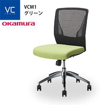 岡村製作所ビラージュ(Village)VCチェアメッシュバック肘なしグリーンオフィスチェアパソコンチェアSOHO8VCM1A-FHR5