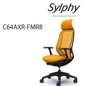 オカムラ シルフィー C64AXR-FMR8 オレンジ (Sylphy) オフィスチェア エキストラハイバック メッシュ デザインアーム 樹脂脚 ブラックフレーム 日本製 国産 テレワーク 新生活