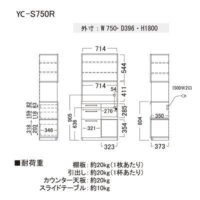 YC-S750R【本州、四国は開梱設置無料】パモウナ食器棚PamounaYC家電ボード幅75×高さ180cmプレーンホワイト日本製国産キッチンボード