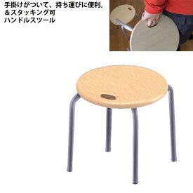 ルネセイコウ 頑丈パイプ椅子 ハンドルスツール ロータイプ 幅32×奥行32×高さ30cm パイプ丸椅子 パイプイス 日本製 国産 新生活 イエナカ