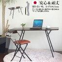 テレワーク デスク 折り畳み 頑丈&安心の日本製 フォールディングテーブル 【幅120×奥行50×高さ68cm】 カフェテー…