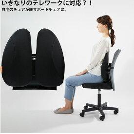 テレワーク チェアに装着 椅子に装着 腰椎サポートクッション 座善 KF-625242 腰痛改善 オフィスチェア リモートワーク 在宅勤務 新生活