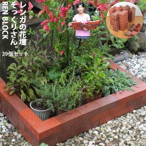 【P最大46.5倍 5/9 20時〜】ブロック 花壇 ガーデニング 軽量 レンブロック 39個セット 軽量ブロック 置くだけ 庭に ベランダに DIY ガーデン 樹脂 renblock 新生活 イエナカ