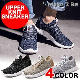 \ポイント10倍!期間限定/【送料無料】Make 2 Be (メイク トゥ ビー ) メンズ アッパーニット スニーカー フィットメンズスニーカー メンズシューズ 運動靴 軽量 靴 シューズ 通気性 ランニング ジョギング シューズ ウォーキング アウトドア MF55