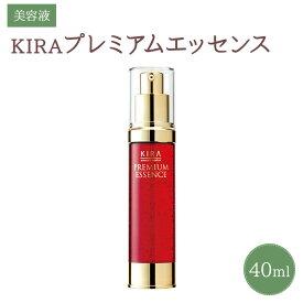 キラ化粧品 KIRA プレミアムエッセンス(40ml)(美容液)