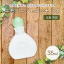 綺羅化粧品(キラケショウヒン)KIRAエモリエントエッセンス 35ml(化粧用油)