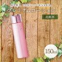 綺羅化粧品(キラケショウヒン) KIRAプレミアムローション150ml(化粧水)