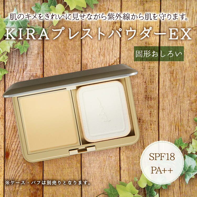 キラ化粧品 綺羅化粧品(キラケショウヒン)KIRAプレストパウダーEX)
