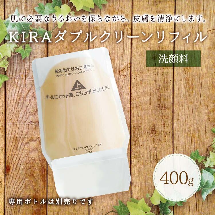 キラ化粧品 KIRAダブルクリーンリフィル400g(クレンジング・洗顔料)【あす楽】綺羅化粧品 綺羅化粧品 kira化粧品