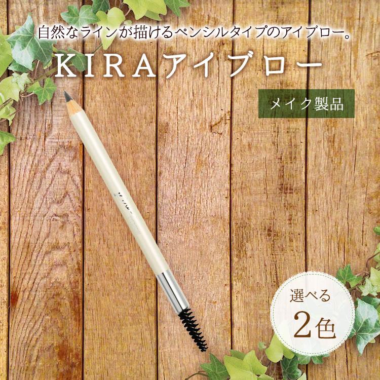 キラ化粧品 KIRAアイブロー【綺羅化粧品 KIRA化粧品】【\3,150で送料無料】【2倍ポイント】