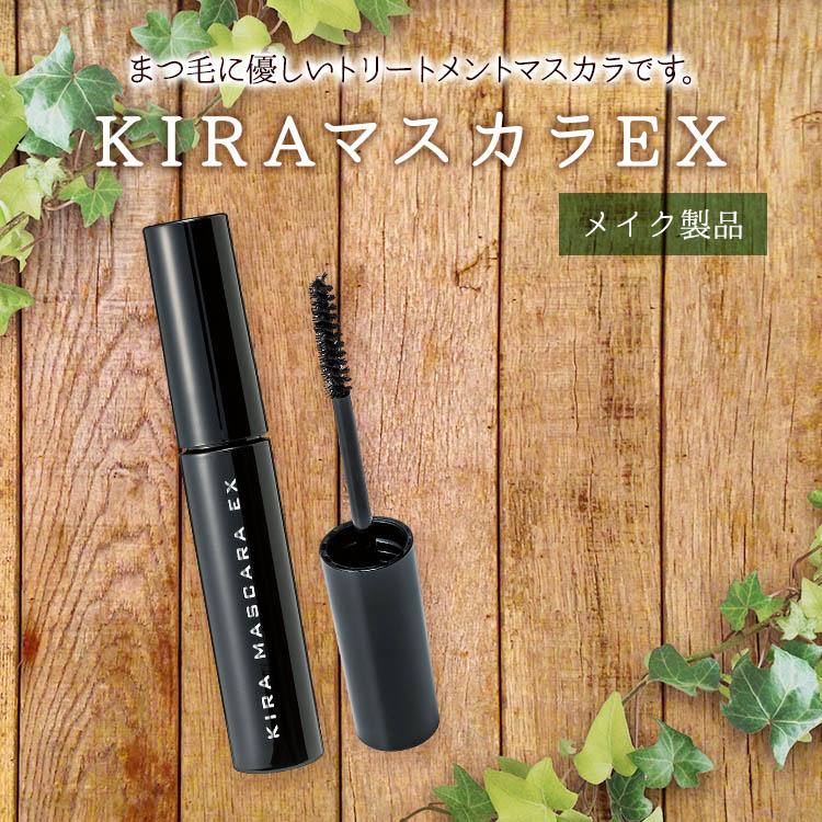 キラ化粧品 KIRA マスカラEX(綺羅化粧品 kira化粧品)【楽天ポイント2倍】