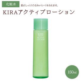 【クーポン付】綺羅化粧品(キラ化粧品 kira化粧品)KIRAアクティブローション150ml(化粧水)【あす楽】【送料無料】【楽天ポイント2倍】