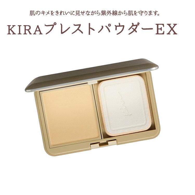 キラ化粧品 キラプレストパウダーEX 綺羅化粧品 kira化粧品