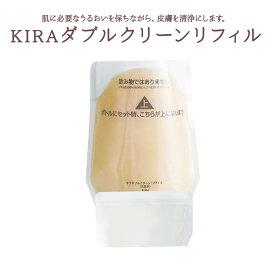 キラ化粧品 KIRAダブルクリーンリフィル400g(クレンジング・洗顔料 綺羅化粧品