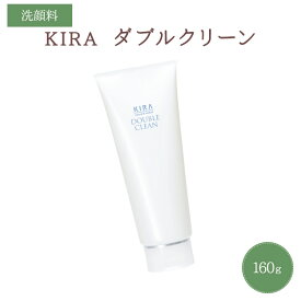 キラ化粧品 KIRAダブルクリーン160g(洗顔料)kira化粧品 綺羅化粧品