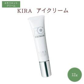 キラ化粧品 KIRAアイクリーム12g(エモリエントクリーム)綺羅化粧品 アイケア 目元