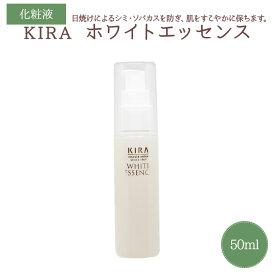 キラ化粧品 KIRAホワイトエッセンス (50ml)(美容液)KIRA化粧品 キラ化粧品 綺羅化粧品(キラケショウヒン)