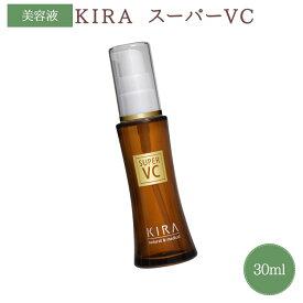 キラ化粧品 綺羅化粧品(キラケショウヒン)KIRAスーパーVC 30ml(美容液)KIRA化粧品 kira化粧品