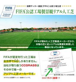 FIFA認定工場製造最高級人工芝 防炎合格品 数量限定(C型芝・復元性良好)1X5 m 丈高3cm ロール状