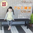 送料無料!!!!★数量限定★5,980円★★ アルミ緑台120cm