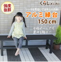 送料無料!!★数量限定★6,980円★即納★ アルミ緑台150cm